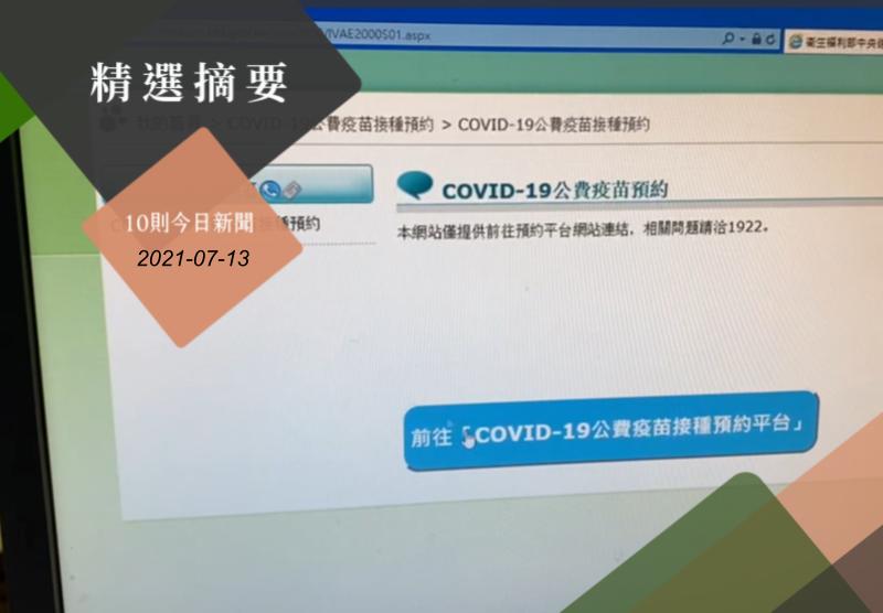 COVID-19公費疫苗預約平台今起開放「18歲以上」進行意願登記,中午平台一度傳出當機災情。圖/黃彥儒提供