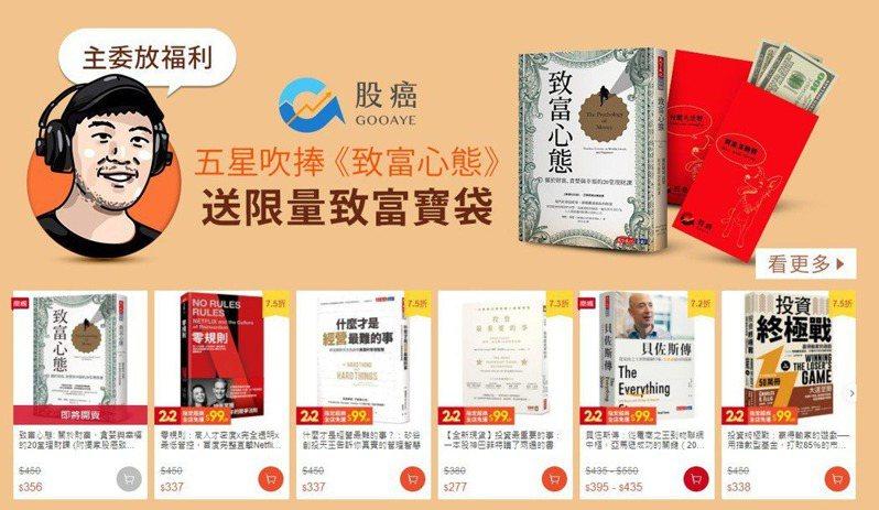 天下文化邀Podcast冠軍節目「股癌」主持人謝孟恭談「致富心態」,節目中短短介紹,就賣1900冊。圖/天下文化提供