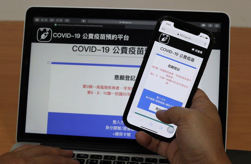 今天上午「COVID-19公費疫苗預約平台」開放18歲以上族群進行意願登記,又引發塞車潮,不管是網站或是「健保快易通」App都大當機。圖/聯合報系資料照片