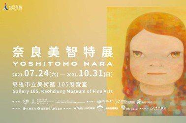 《奈良美智特展》7月下旬高美館採預約制登場!台北展53件作品、加碼26件新作移師高雄