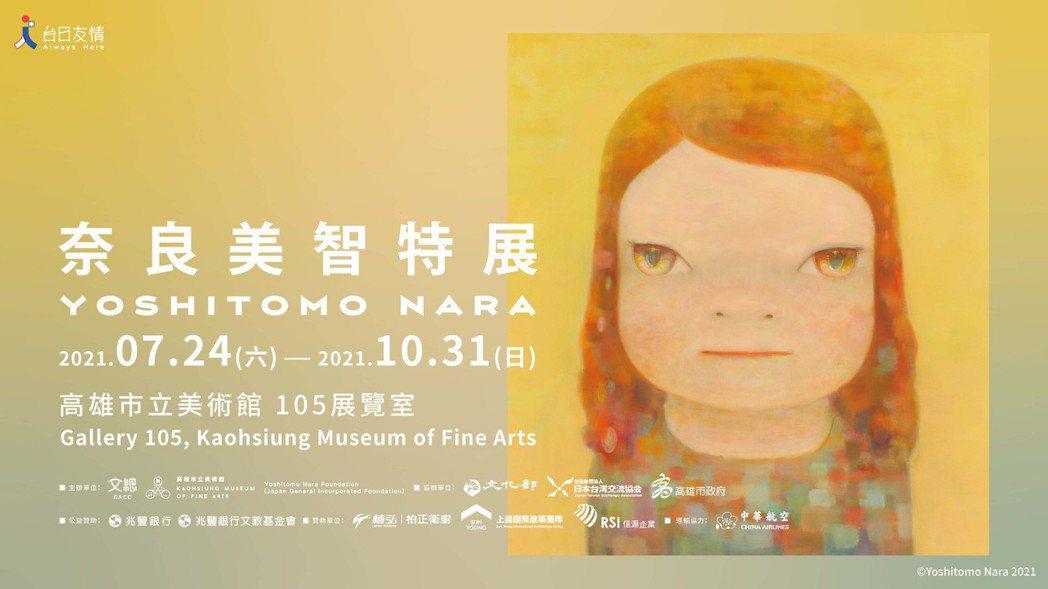 圖/主辦單位文化總會、高雄市立美術館提供・©YOSHITOMO NARA