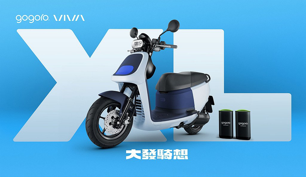 Gogoro新推出的Gogoro VIVA XL不僅保留Gogoro VIVA ...