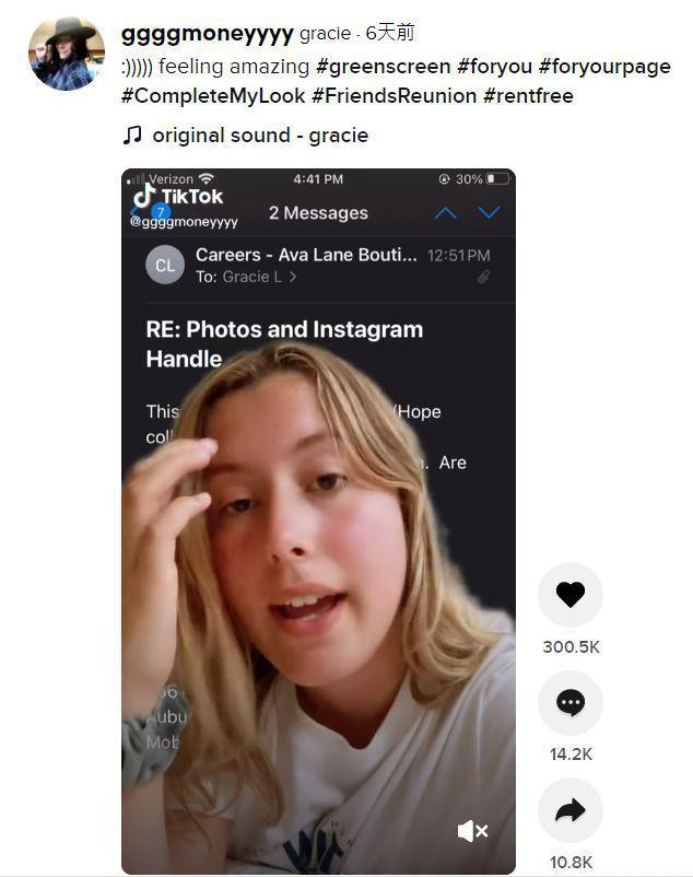 葛蕾斯發佈抖音影片分享自己被拒絕的原因,引起網友熱議。圖擷自葛蕾斯的抖音