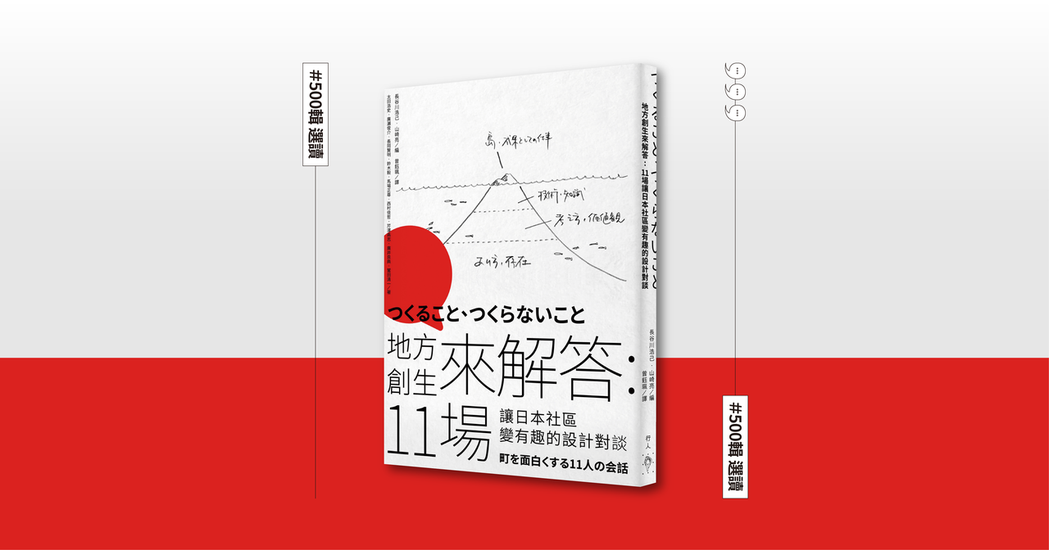 《地方創生來解答》書封。  圖/行人出版社提供、設計/黃秋萍