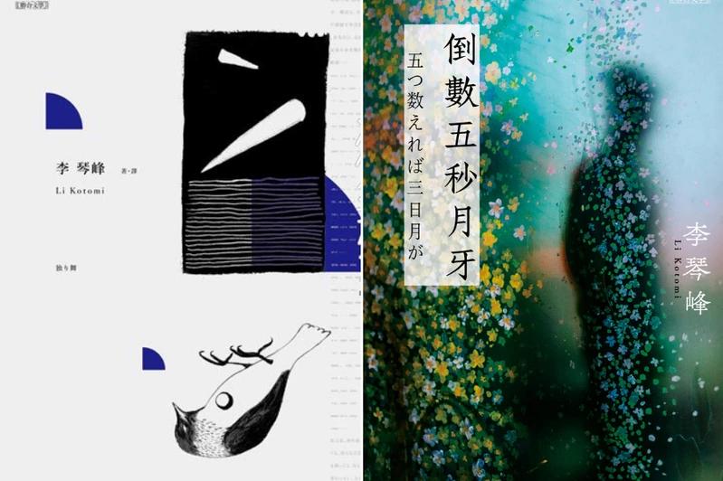 李琴峰目前在台灣的中譯作品有《獨舞》、《倒數五秒月牙》,均由她本人親自翻譯,聯合...