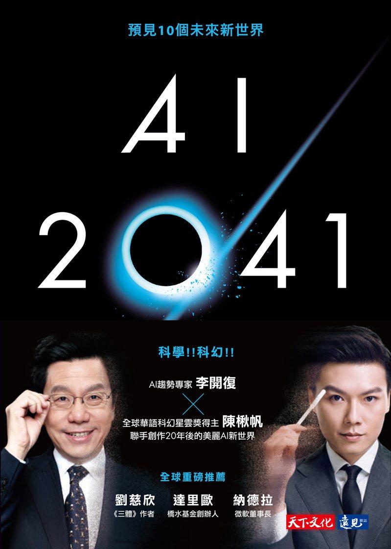 書名:《AI 2041:預見10個未來新世界》 作者:李開復、陳楸帆 出版社:天下文化 出版時間:2021年7月2日