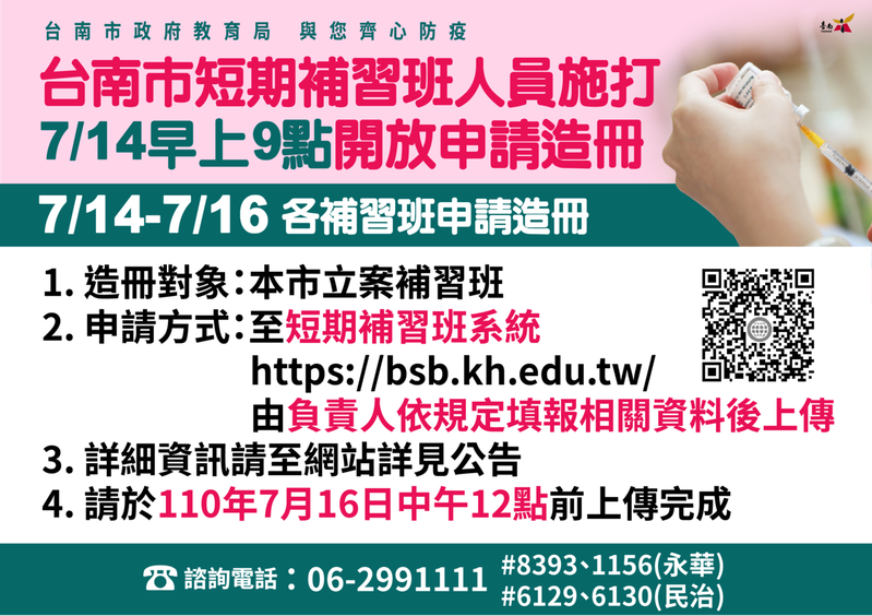 補教業教職員工可望列入施打疫苗名冊,今天起第1階段造冊。圖/南市教育局提供