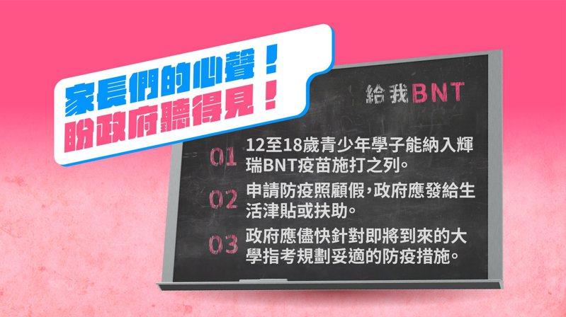 國民黨上午舉行「家長的心聲!讓國高中生納入施打BNT疫苗」記者會。圖/國民黨提供