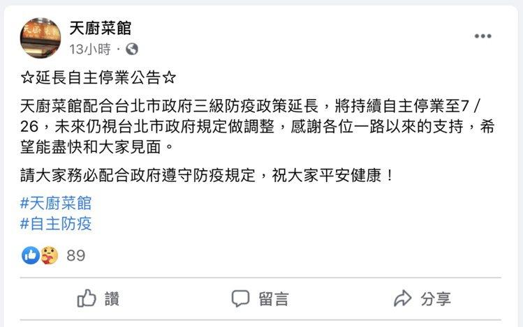天廚菜館在官方臉書5度發出延長自主停業公告。圖/摘自天廚菜館官方臉書。