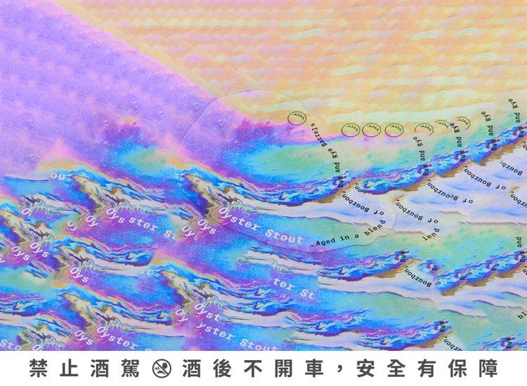 流動、變化的形體與色澤,既是蚵殼內側的七彩粉光,也帶有啤酒泡沫的歡樂聯想。圖 /...
