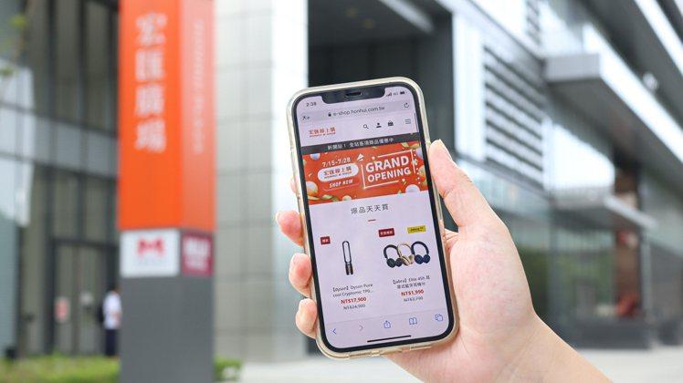 宏匯廣場「宏匯e-shop線上購」7月15日開站,推出開站5大優惠。圖/宏匯廣場...