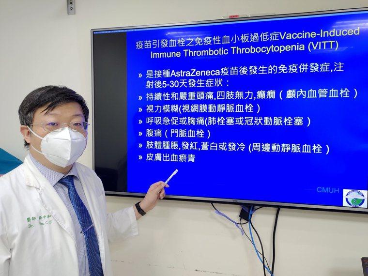 醫師徐中和說明,接種疫苗後發生出現不適情形應盡速就醫。圖/中國附醫提供