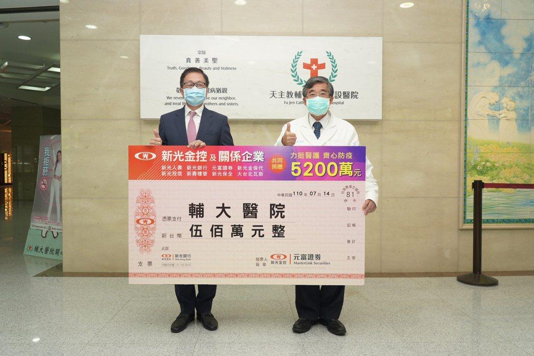 元富證券總經理李明輝(左)代表致贈,輔大醫院院長王水深(右)代表接受。(元富證券...