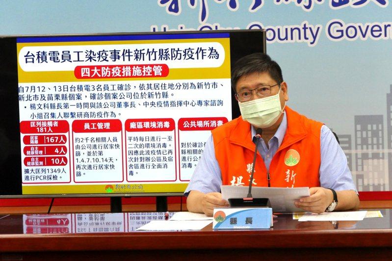 縣長楊文科表示,台灣積體電路公司12、13日傳出3名員工確診,確診者雖住在新北市、新竹市、苗栗縣,其但確診者上班地點在寶山鄉。圖/新竹縣政府提供