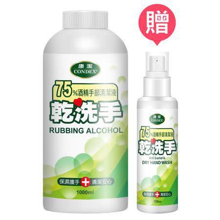 台灣製造75%酒精乾洗手量販補充罐1,000ml送隨身噴瓶100ml,遠傳fri...