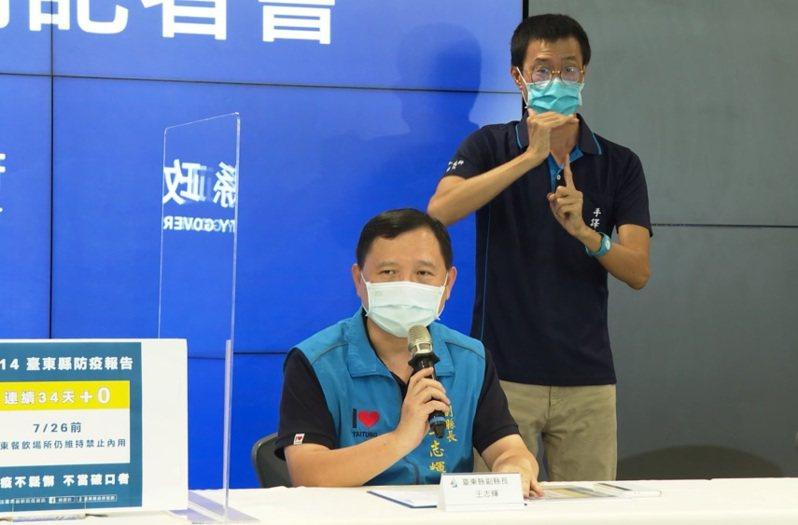 台東縣府14日召開疫情記者會,副縣長王志輝表示暫無購買疫苗的急迫性和需求性。圖/台東縣政府提供