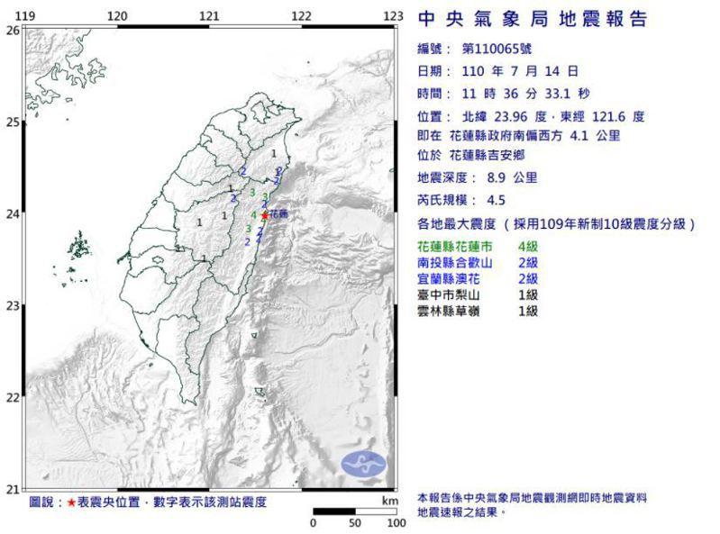 今晚8時55分發生規模4.1地震。圖/氣象局