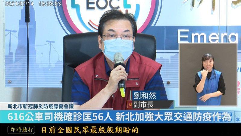 劉和然認為只要有人願意買好疫苗,中央都應該予以協助。圖/擷至侯友宜臉書