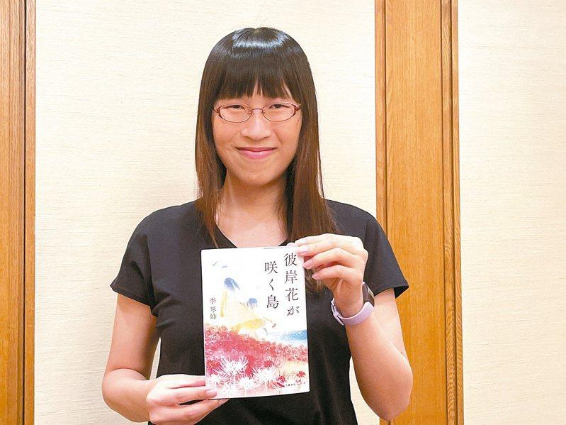 台灣旅日作家李琴峰以新作「彼岸花盛開之島」獲得日本純文學最高榮譽「芥川獎」。(中央社)