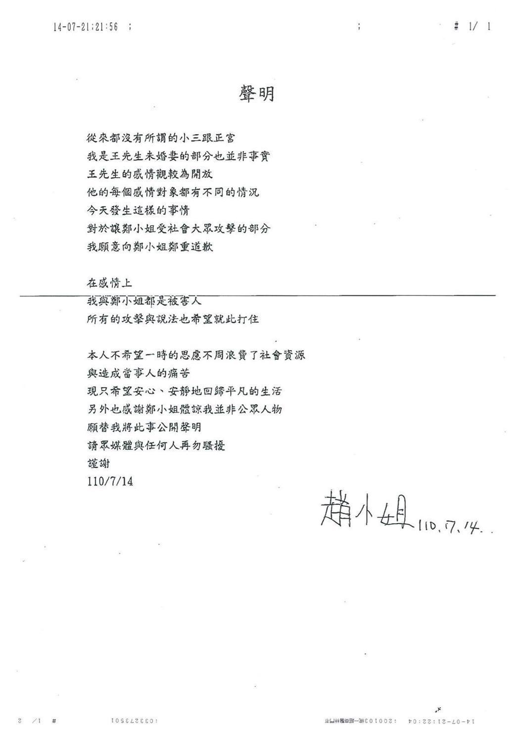 保時捷男女友發出道歉聲明。圖/摘自臉書