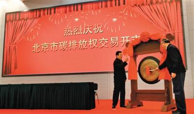 北京的碳排放權交易市場。(搜狐網資料照片)