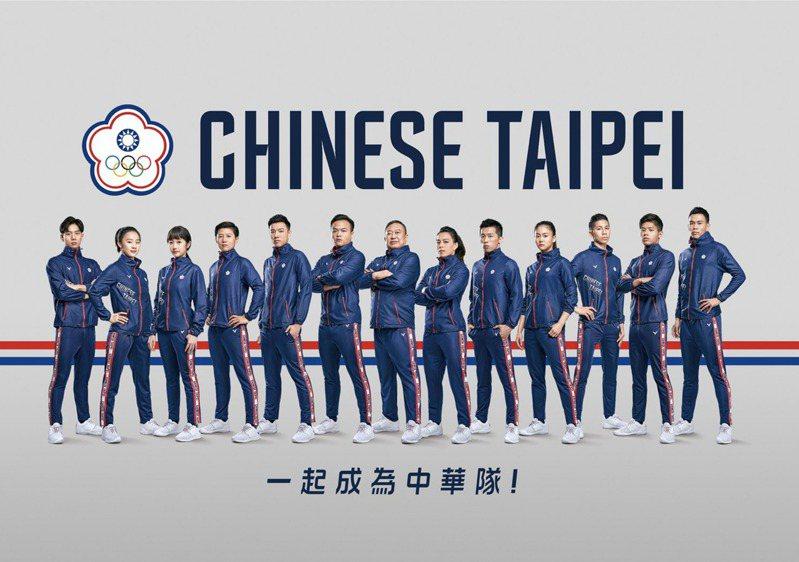 2021東京奧運中華台北代表隊。 圖/中華奧會提供