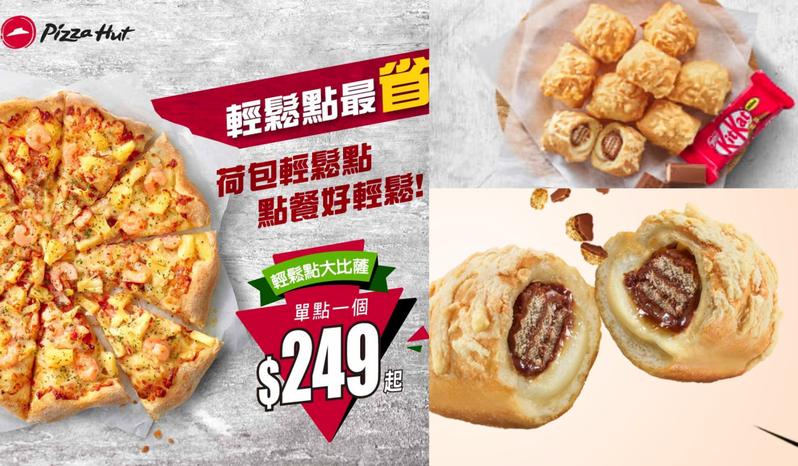 圖/必勝客 Pizza Hut Taiwan官網