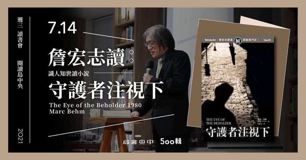 中央書局詹宏志讀《守護者注視下》。圖/500輯提供