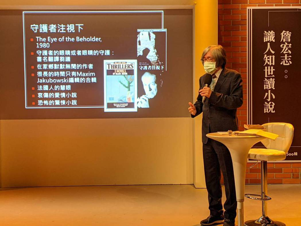 詹宏志分享好書《守護者注視下》。圖/中央書局提供