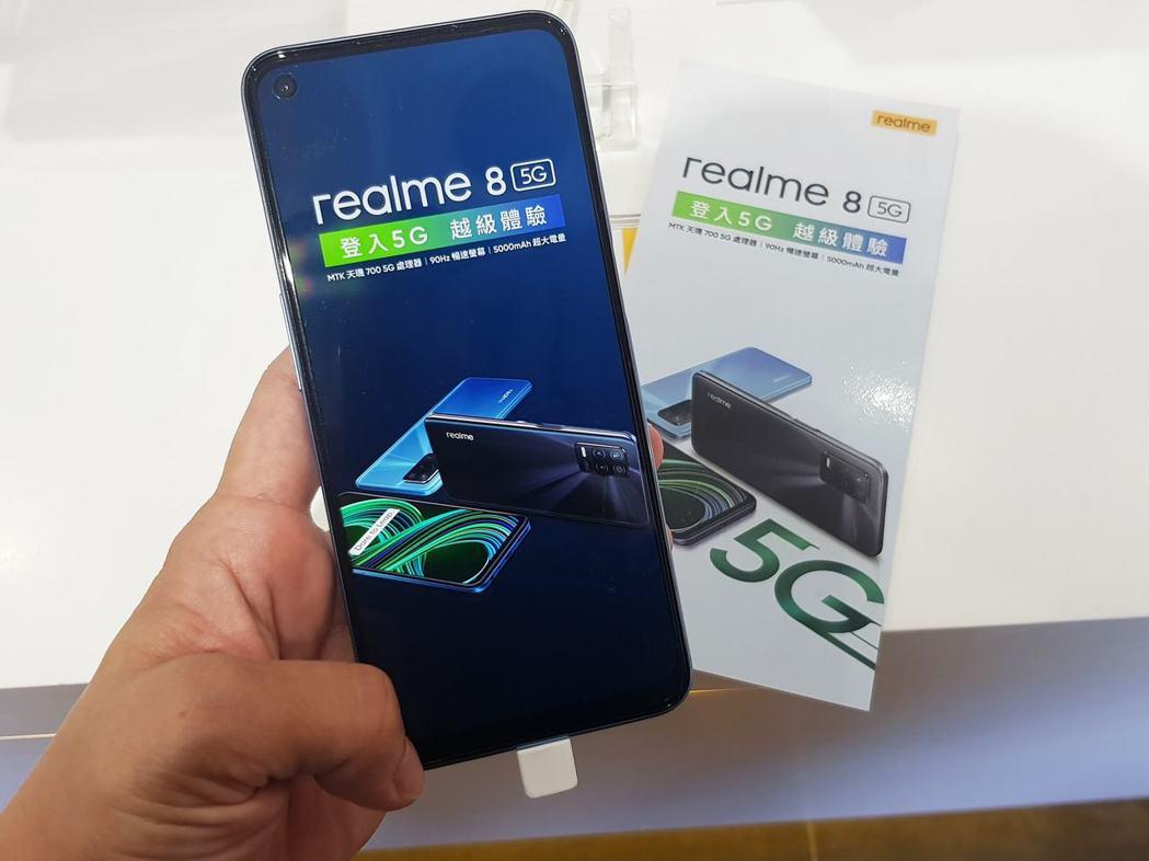 大電量中階5G手機realme 8,傑昇通信門市免8千,最低優惠價7,490元。...