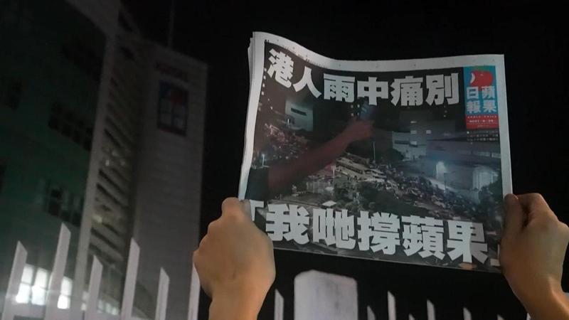 有26年歷史的香港《蘋果日報》,遭港府引用國安法凍結資產後被迫停刊。圖/德國之聲