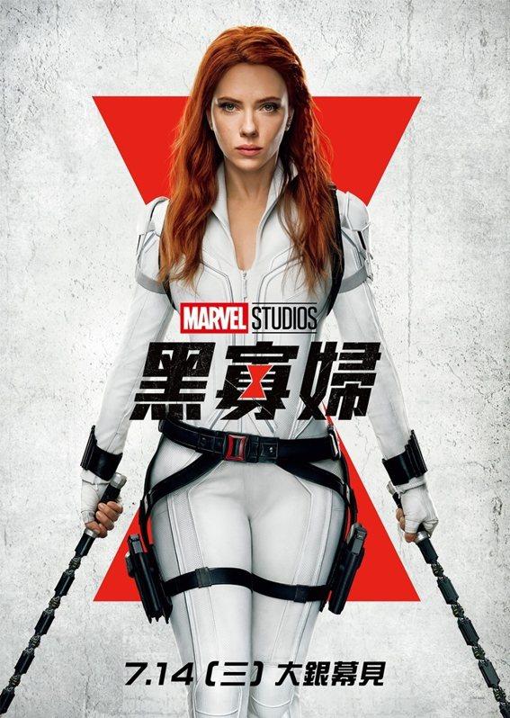 《黑寡婦》中文海報,7月14日上映