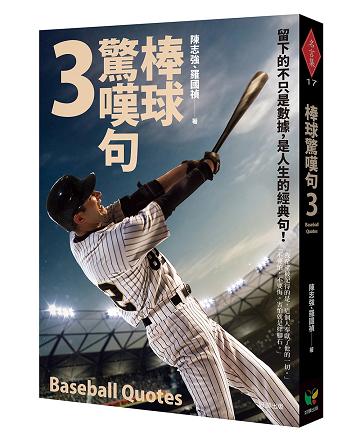 書名:《棒球驚嘆句3》 作者:陳志強、羅國禎 繪者:許承菱 出版社:好讀出版 出版時間:2021年7月12日