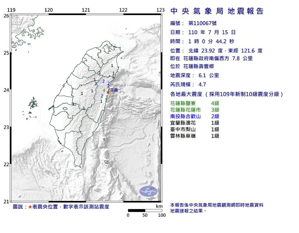 今天凌晨1時花蓮又發生地震。圖/氣象局