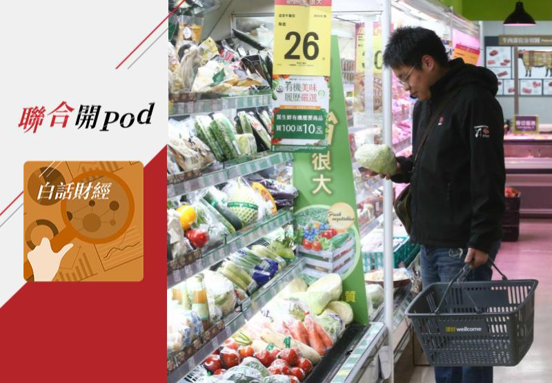 國內5月消費者物價指數突破2%,引發市場對於通膨的憂慮。圖/聯合報系資料照片