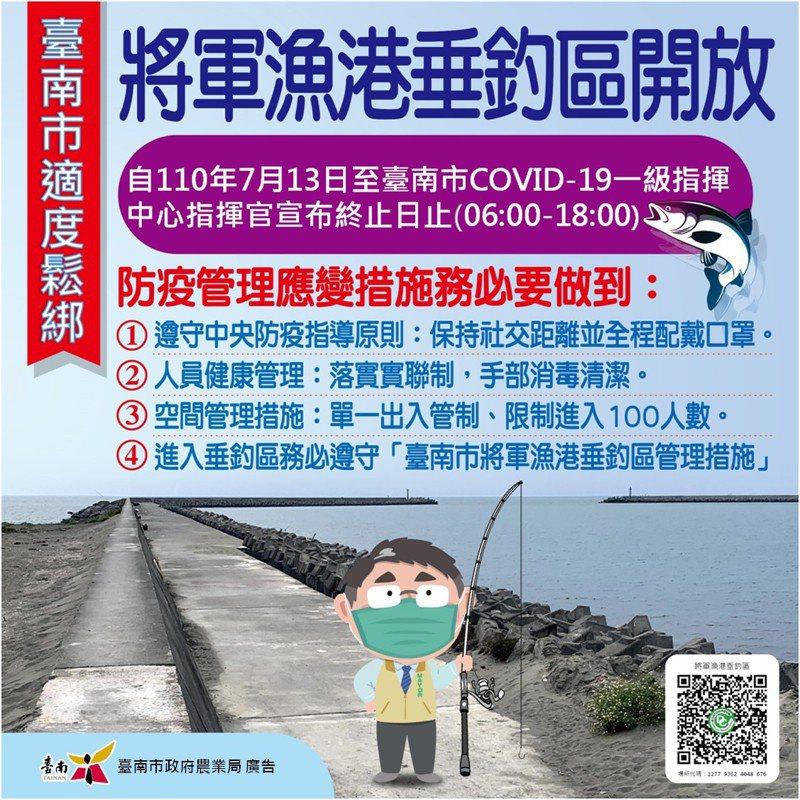 台南市將軍漁港垂釣區開放釣魚,上限100人。圖/農業局提供
