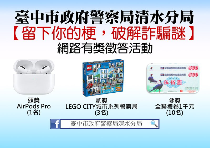 台中市清水警分局推出反詐騙有獎徵答活動,獎品有樂高玩具等內容。圖/警方提供