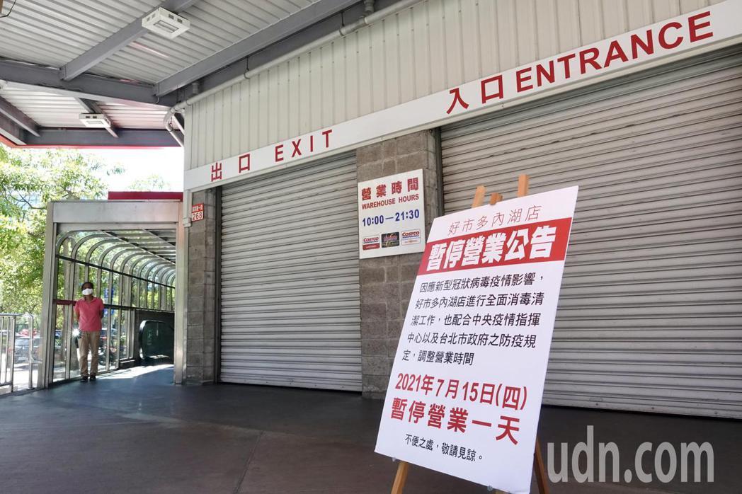 台北市政府衛生局昨天公布的確診個案中,有去過內湖COSTCO(好市多),市府已經...