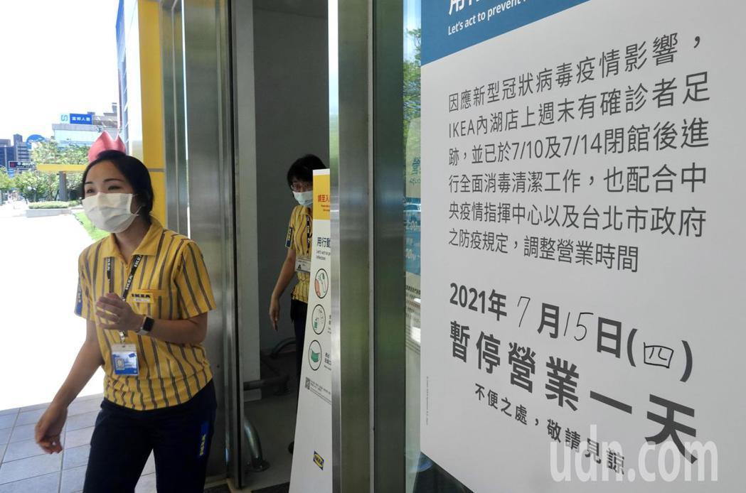台北市政府衛生局昨天公布的確診個案中,有去過內湖IKEA,市府已經通知業者清消。...