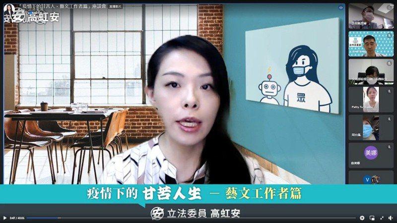 民眾黨立委高虹安今與藝文工作者舉行記者會。圖/翻攝自高虹安臉書直播