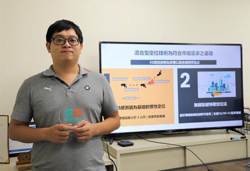 台科大育成新創團隊獵戶科技定位系統奪百萬獎金。圖/台灣科技大學提供
