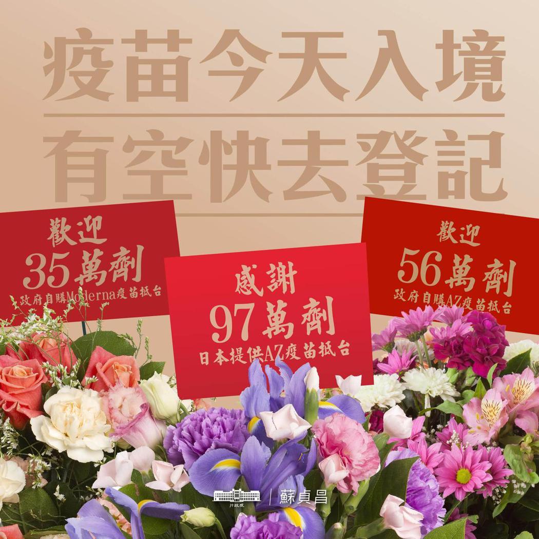 行政院長蘇貞昌呼籲國人盡速登記疫苗接種意願。取自蘇貞昌臉書