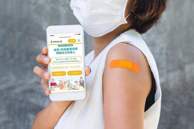 疫苗險選擇越來越多,新安產險推出疫苗防疫險,住院日額5000元,高於市場一般疫苗險的3000元。圖/新安產險提供