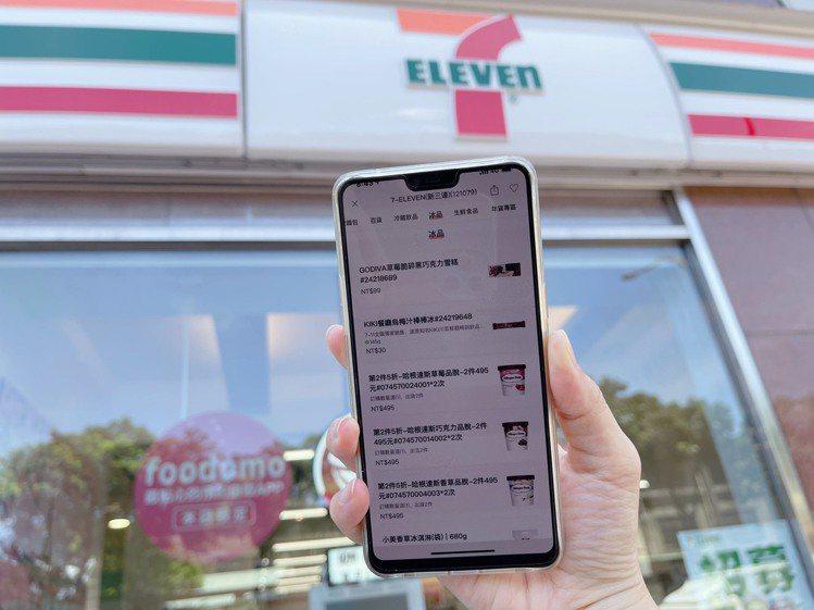7-ELEVEN即日起至7月27日於foodomo App推出「哈根達斯品脫系列...
