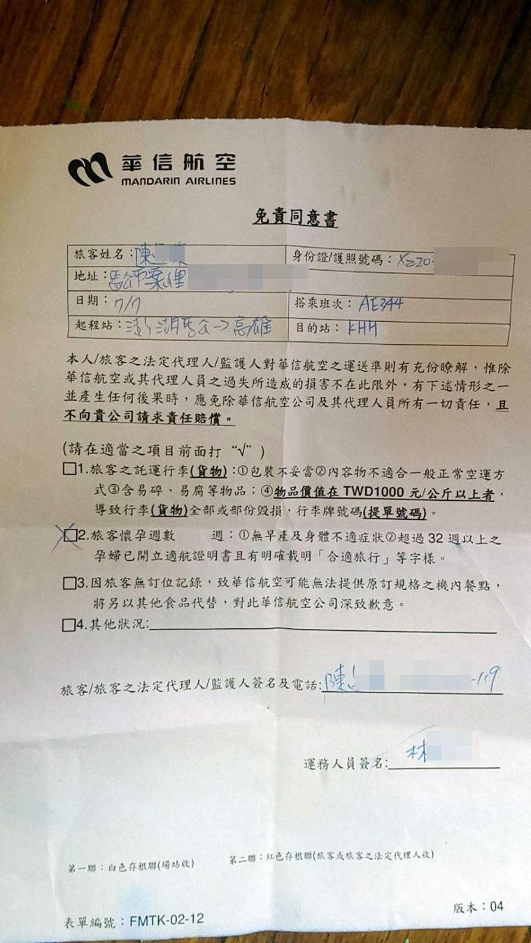 澎湖民眾要跨海到台灣就醫,需檢附切結書。圖/陳小姐提供