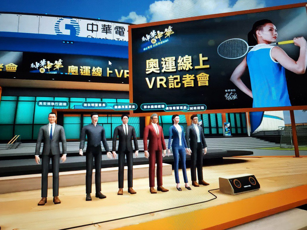 迎接東京奧運,中華電信首創奧運線上VR記者會。記者黃晶琳/攝影