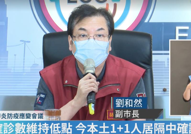 新北副市長劉和然今在防疫記者會指出,提醒中央「群體免疫」最重要,需要接種人數達到全國人數6成以上。圖/翻攝侯友宜臉書