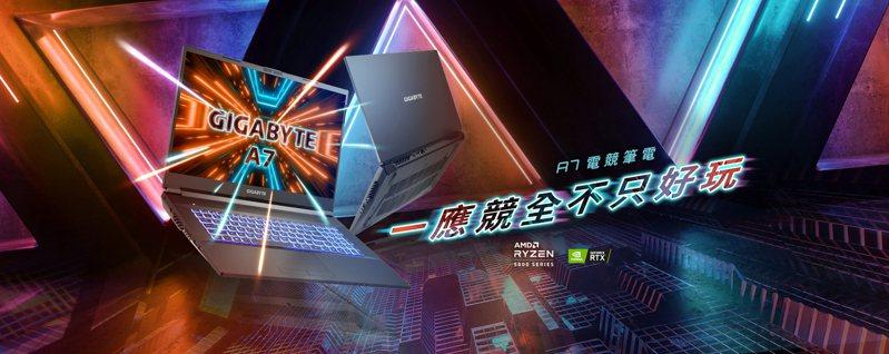 技嘉推出搭載AMD處理器的全新筆電A7。技嘉/提供