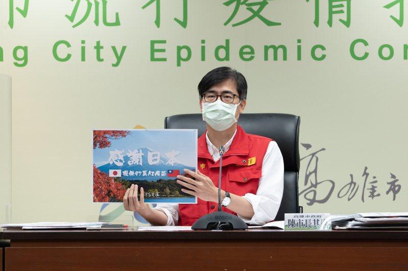防疫會議記者會上,高雄市長陳其邁感謝日本又贈送台灣疫苗。圖/高市府提供