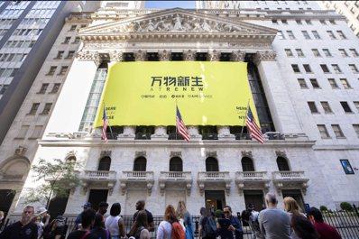 大陸萬物新生集團6月18日在紐約證券交易所掛牌上市,該公司創始人暨CEO陳雪峰結...